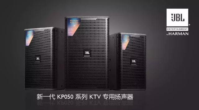 全新JBL KP050系列音箱: