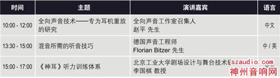 2019上海灯光音响展开展首日,精彩活动一览!
