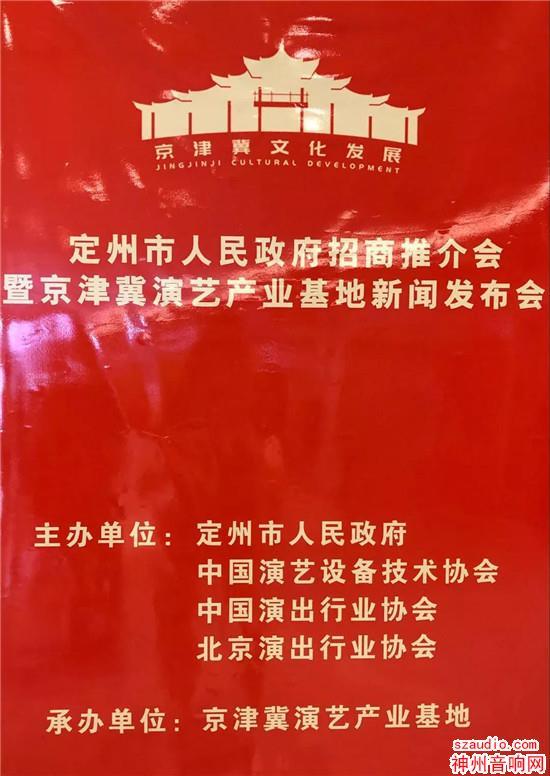 2019PALM展精彩速递 || 京津冀演艺产业基地重磅来袭
