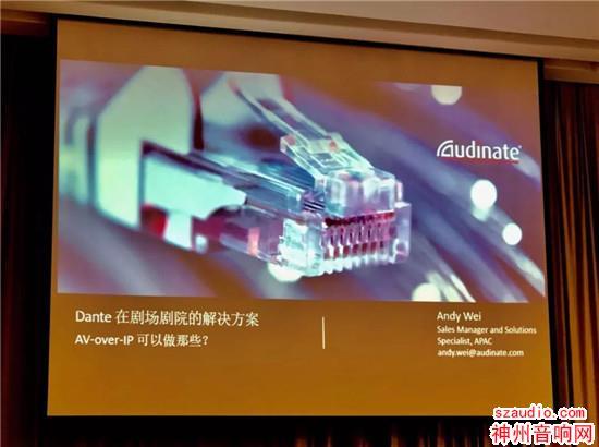 2019北京音响展精彩速递 || 快来,看Dante的整体解决方案