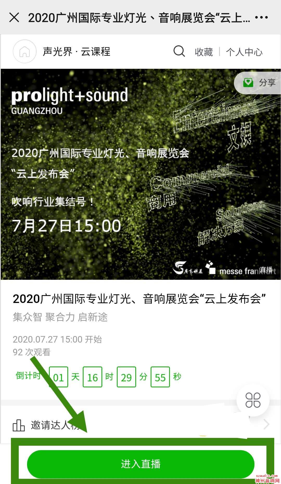 """2020广州展""""云上发布会"""