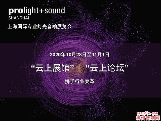 """2020上海国际专业灯光音响展览会 云端""""启""""舞"""