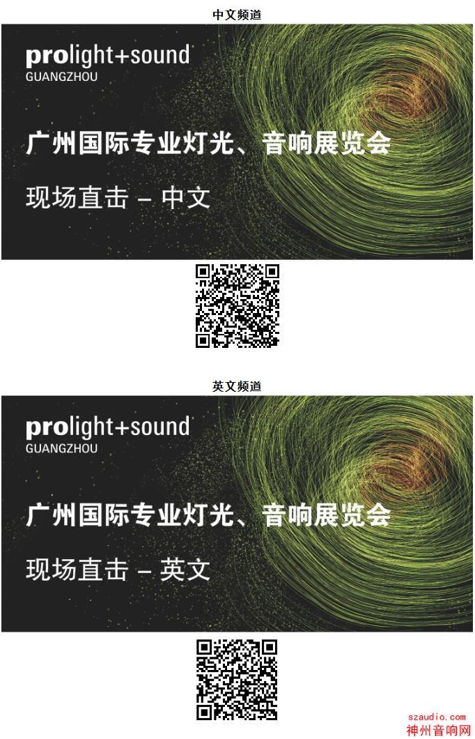 2021广州音响展汇聚高质量观众 多个专业买家团亮相本届广州展