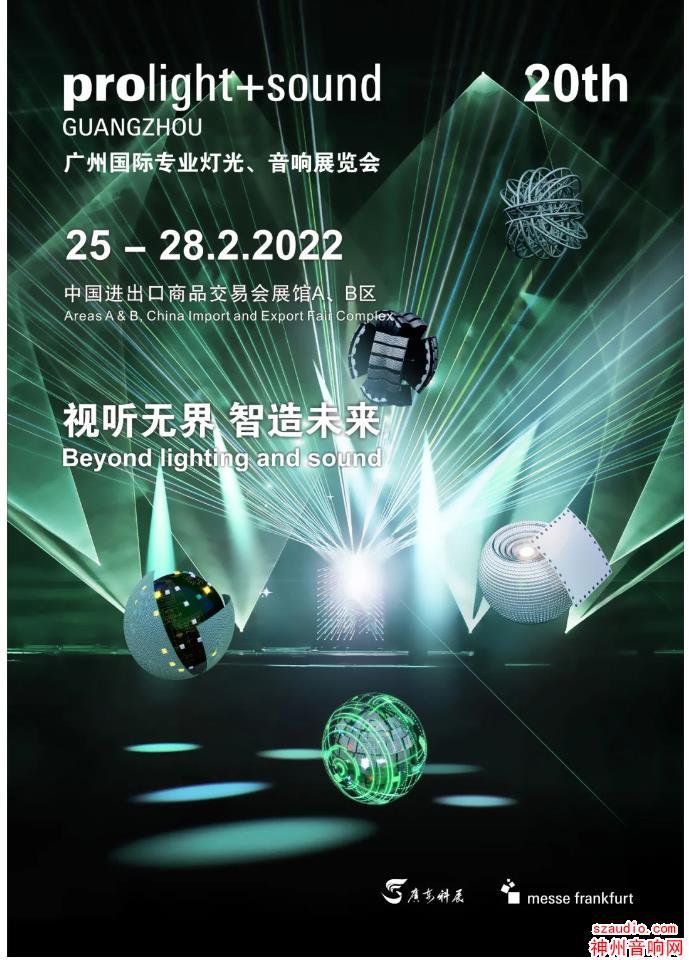 2021广州音响展圆满落幕,相约2022年2月25 �C 28日再见