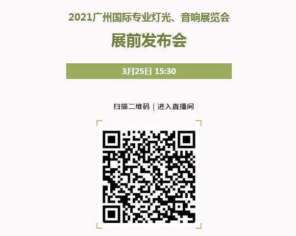 2021广州展展前发布会将于3月25日召开